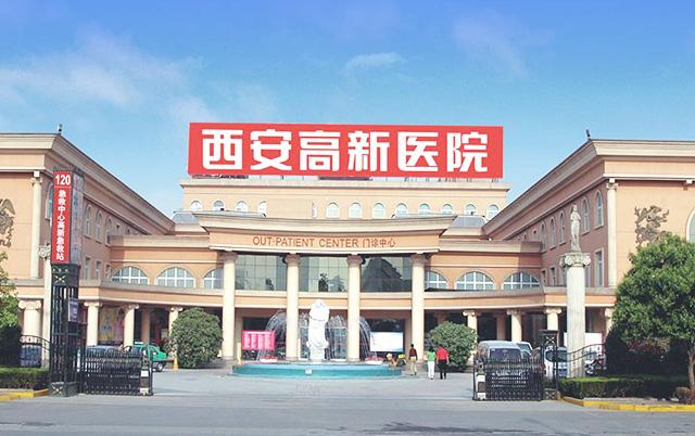 西安高新医院