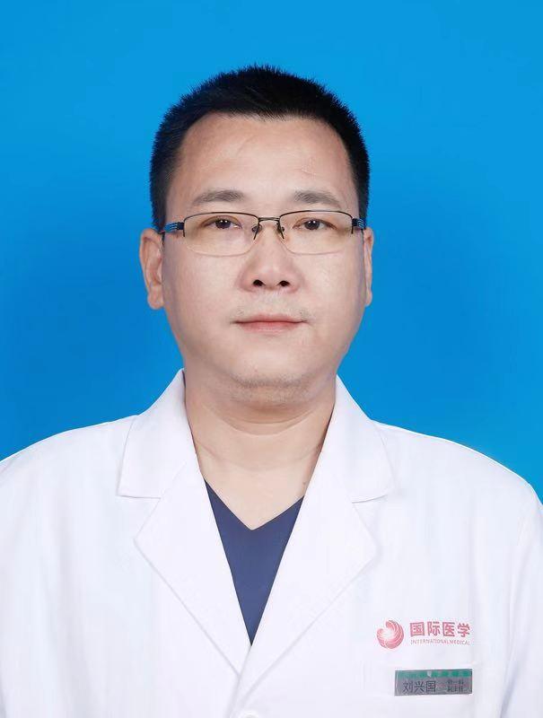 刘兴国 主任医师  科室主任