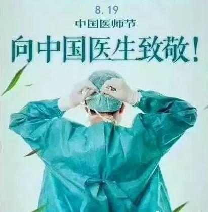 中国医师节快乐!?