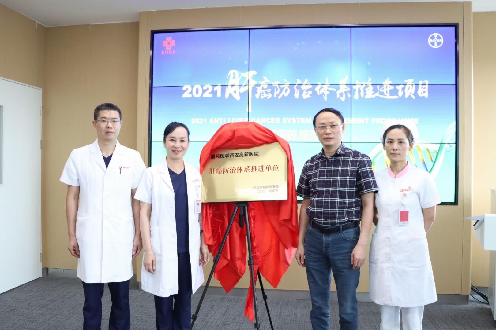 中国肝癌防治联盟体系推进项目