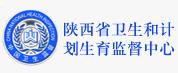 陕西省卫生和计划生育监督中心