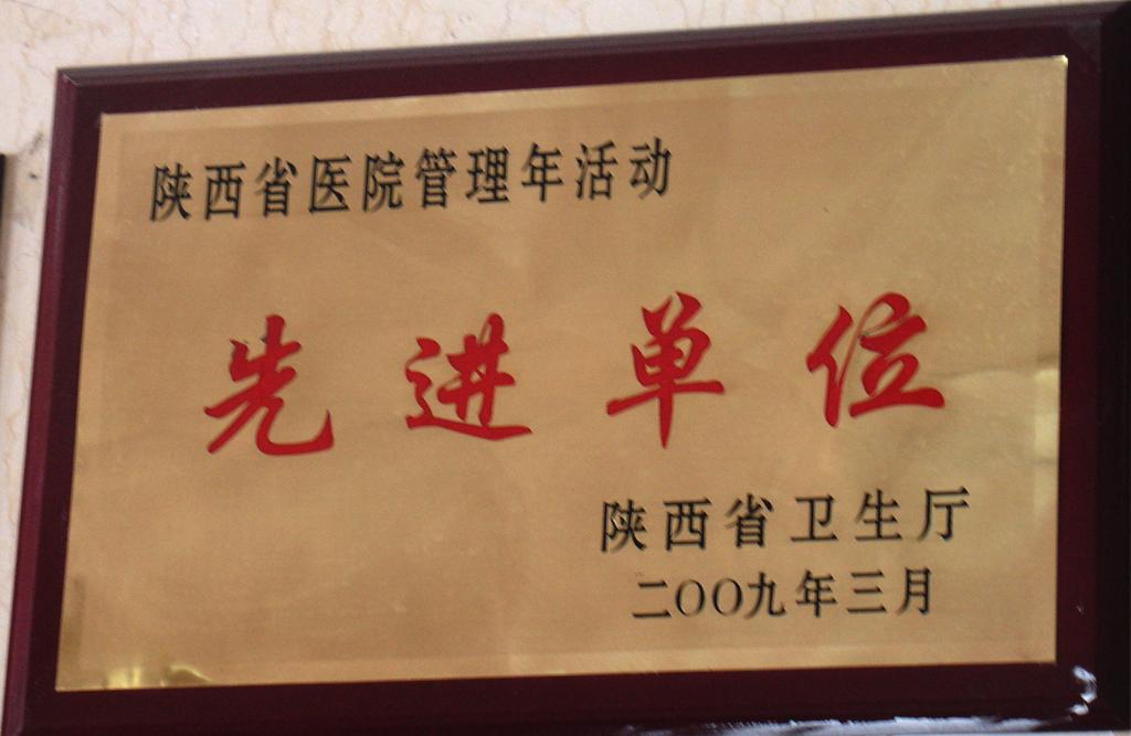 陕西省医院管理年先进单位