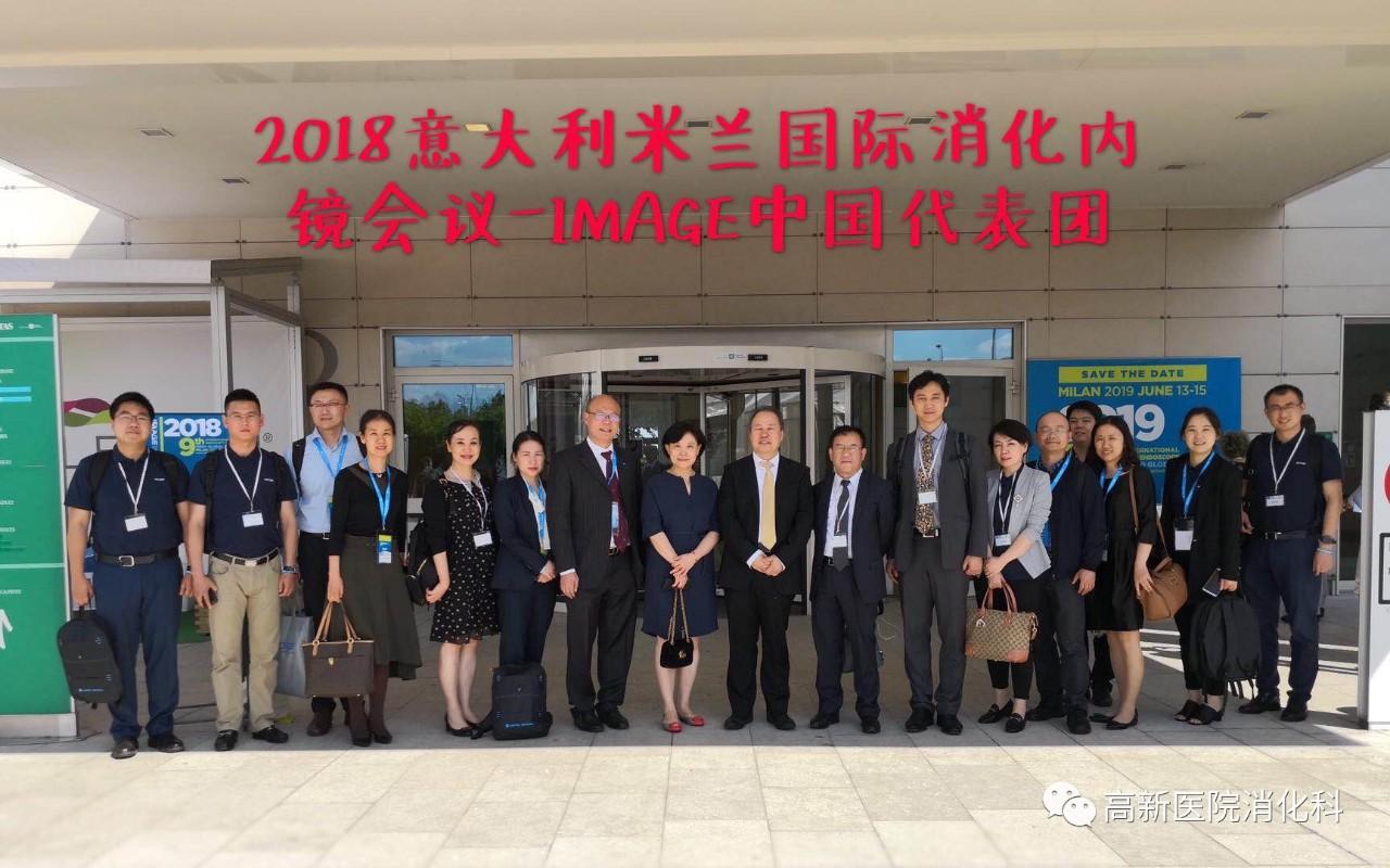 西安高新医院宋瑛副院长受邀参加米兰国际消化内镜IMAGE及帕多瓦ISSE会议