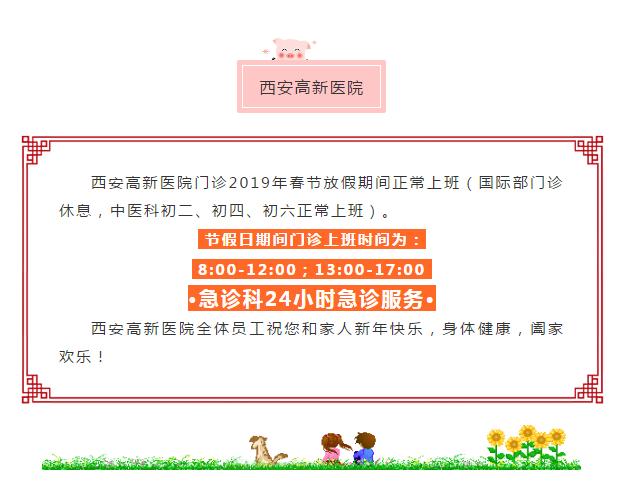 【通知】2019年春节假期工作安排.png