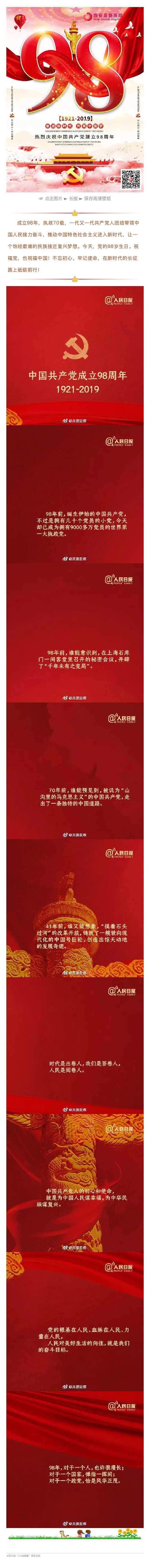 不忘初心、牢记使命丨今天,中国共产党98岁生日,转发祝福.jpg