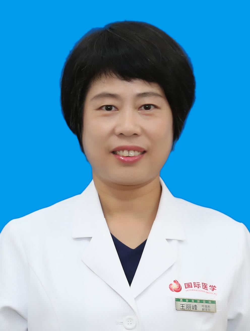 王丽峰 副主任医师.JPG