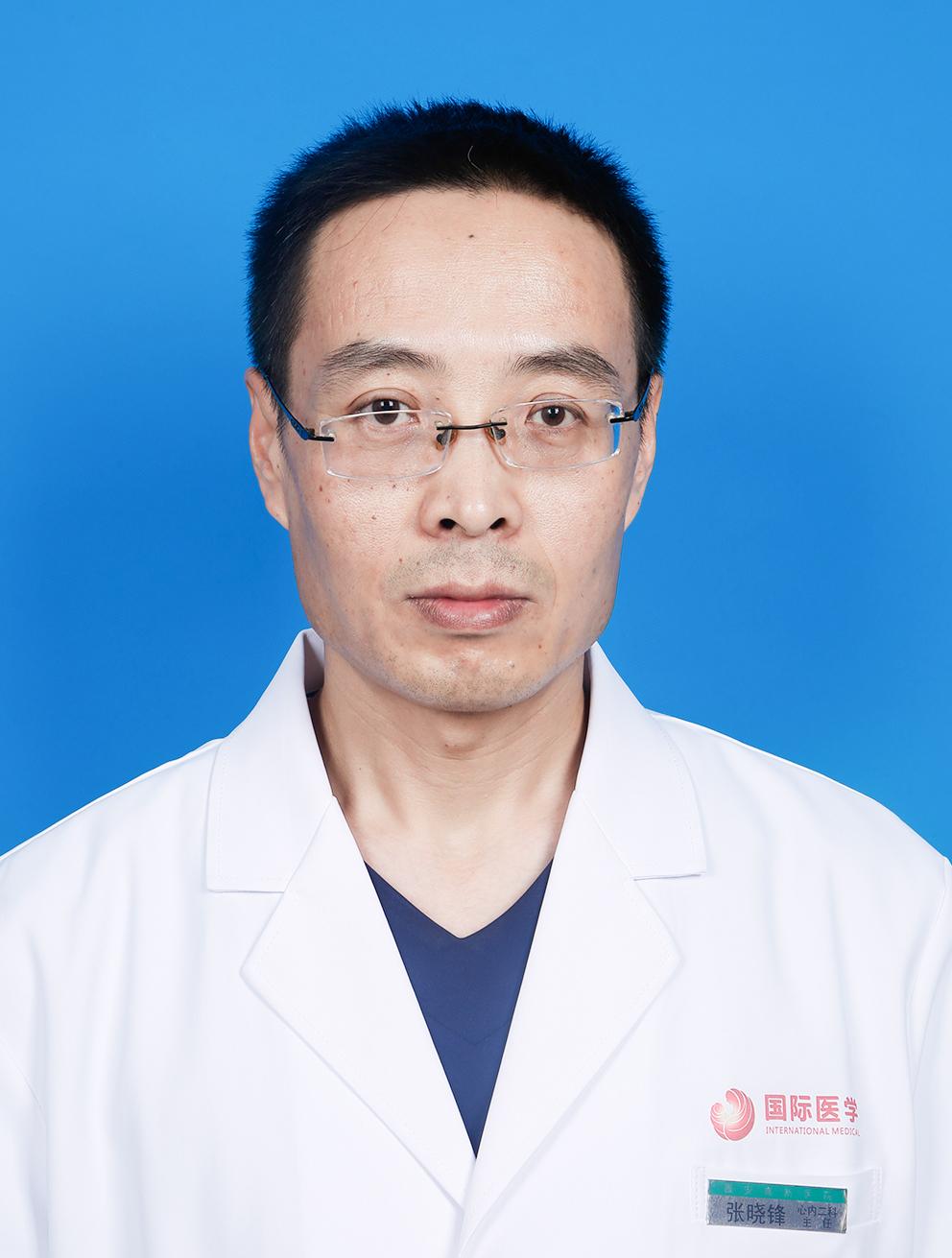张晓锋 主任医师 科主任