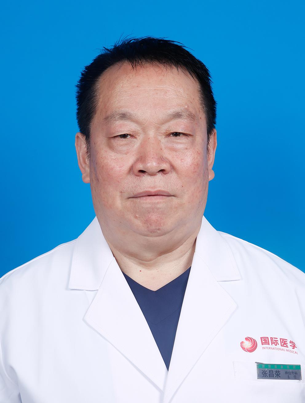神经外科 张昌荣 主任医师.jpg