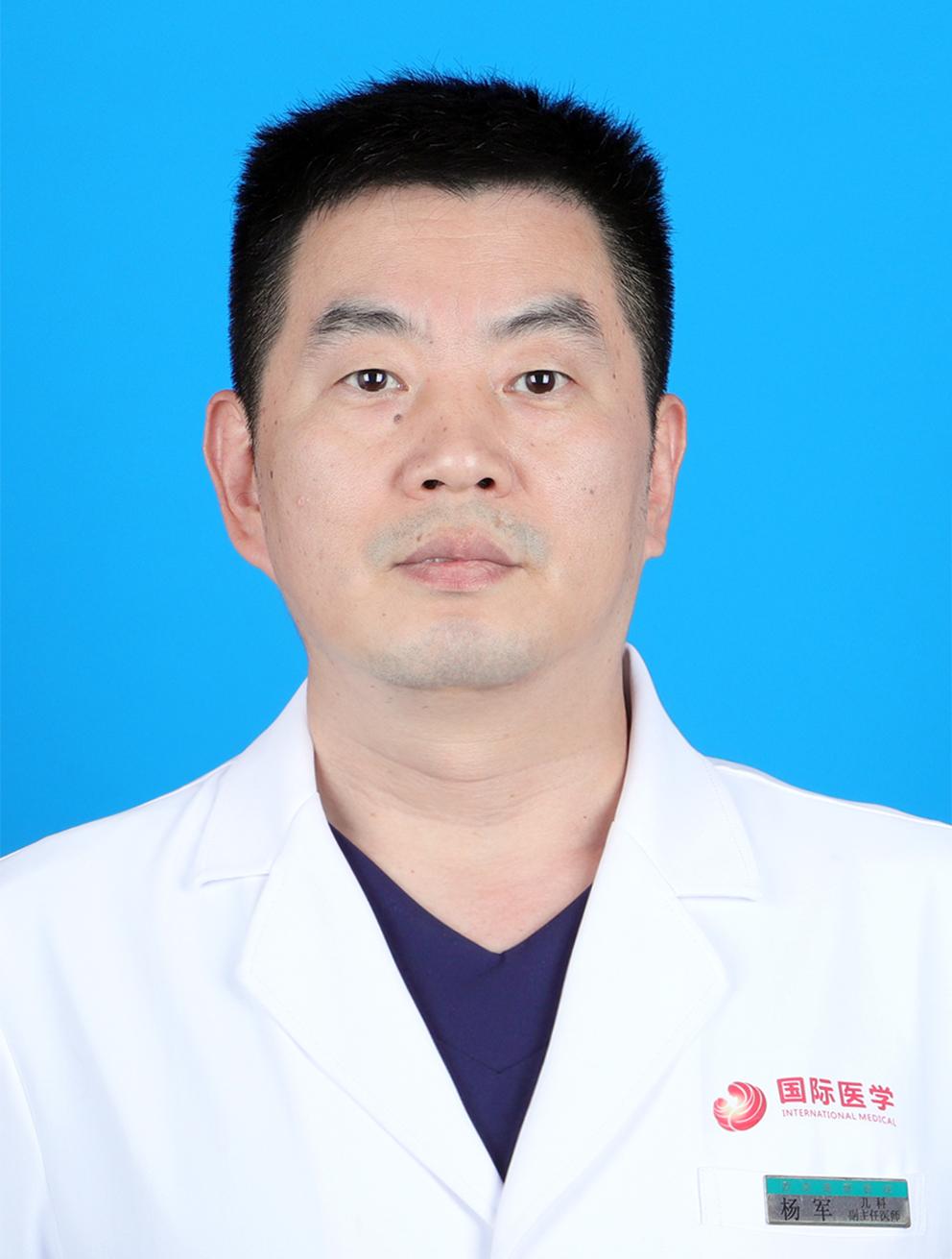 儿科 杨军 副主任医师 科主任.JPG