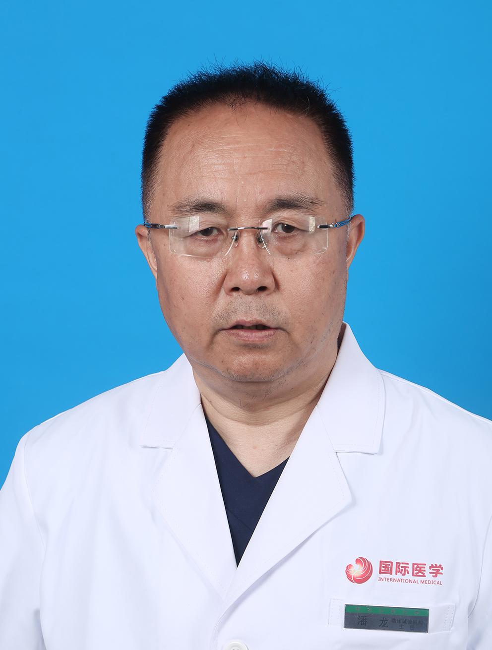 潘 龙 主任医师 教授