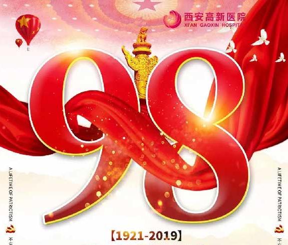 不忘初心、牢记使命丨今天,中国共产党98岁生日,转发祝福