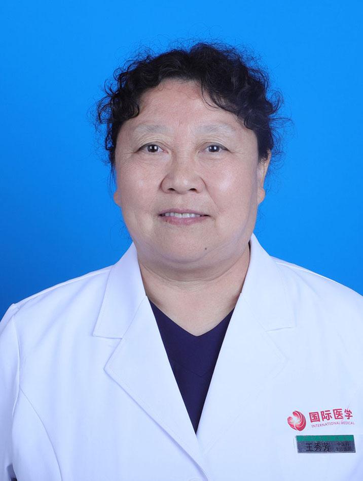王秀芳    中医主任医师